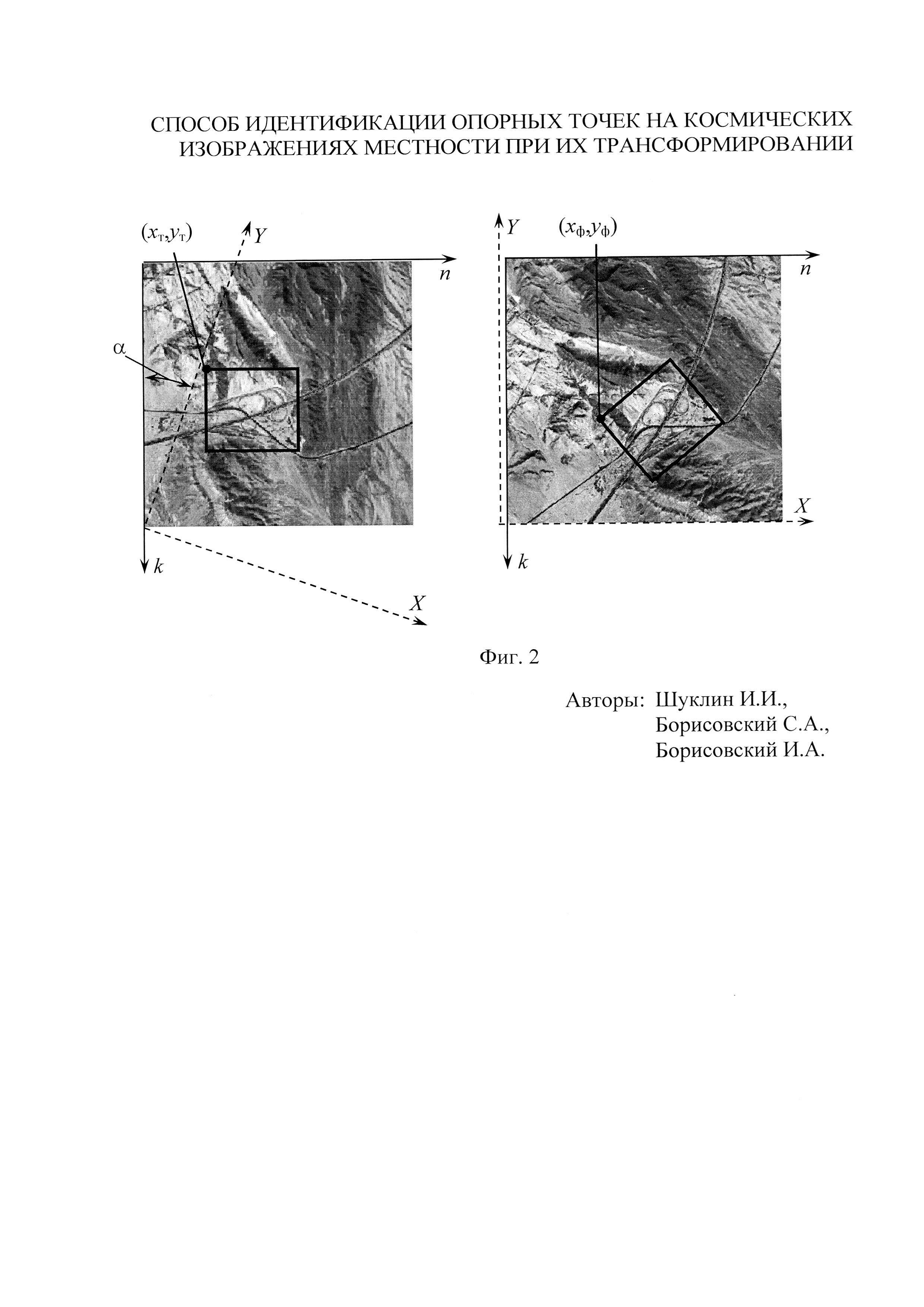 Способ идентификации опорных точек на космических изображениях местности при их трансформировании