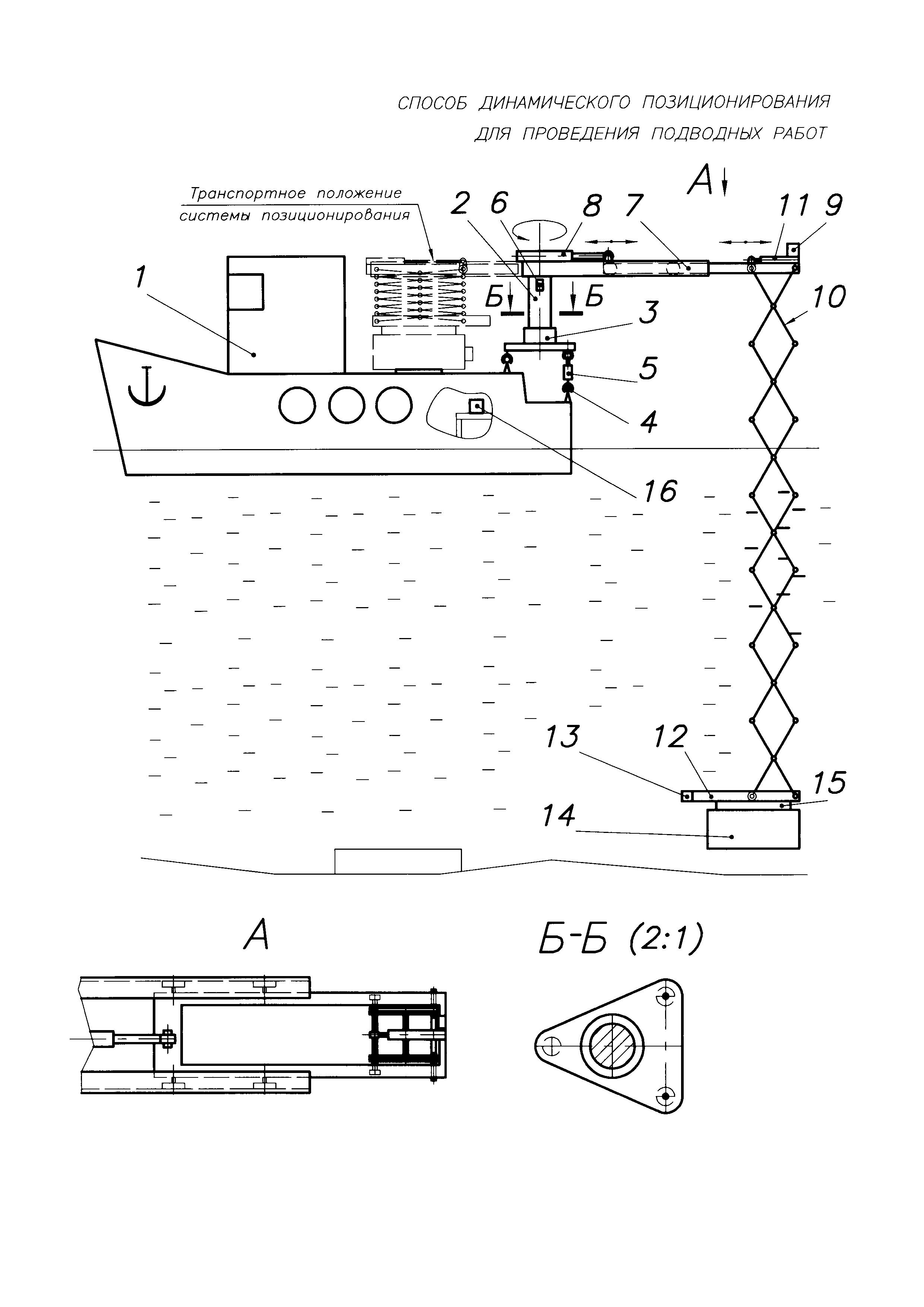 Способ динамического позиционирования для проведения подводных работ