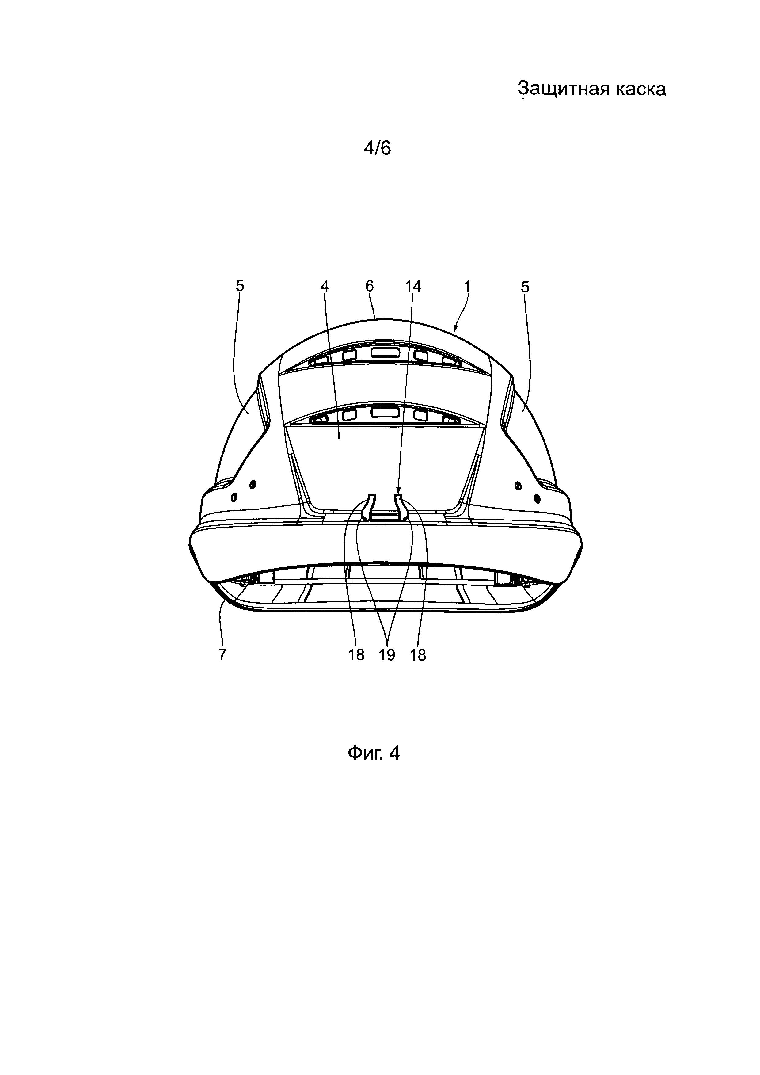 Защитная каска