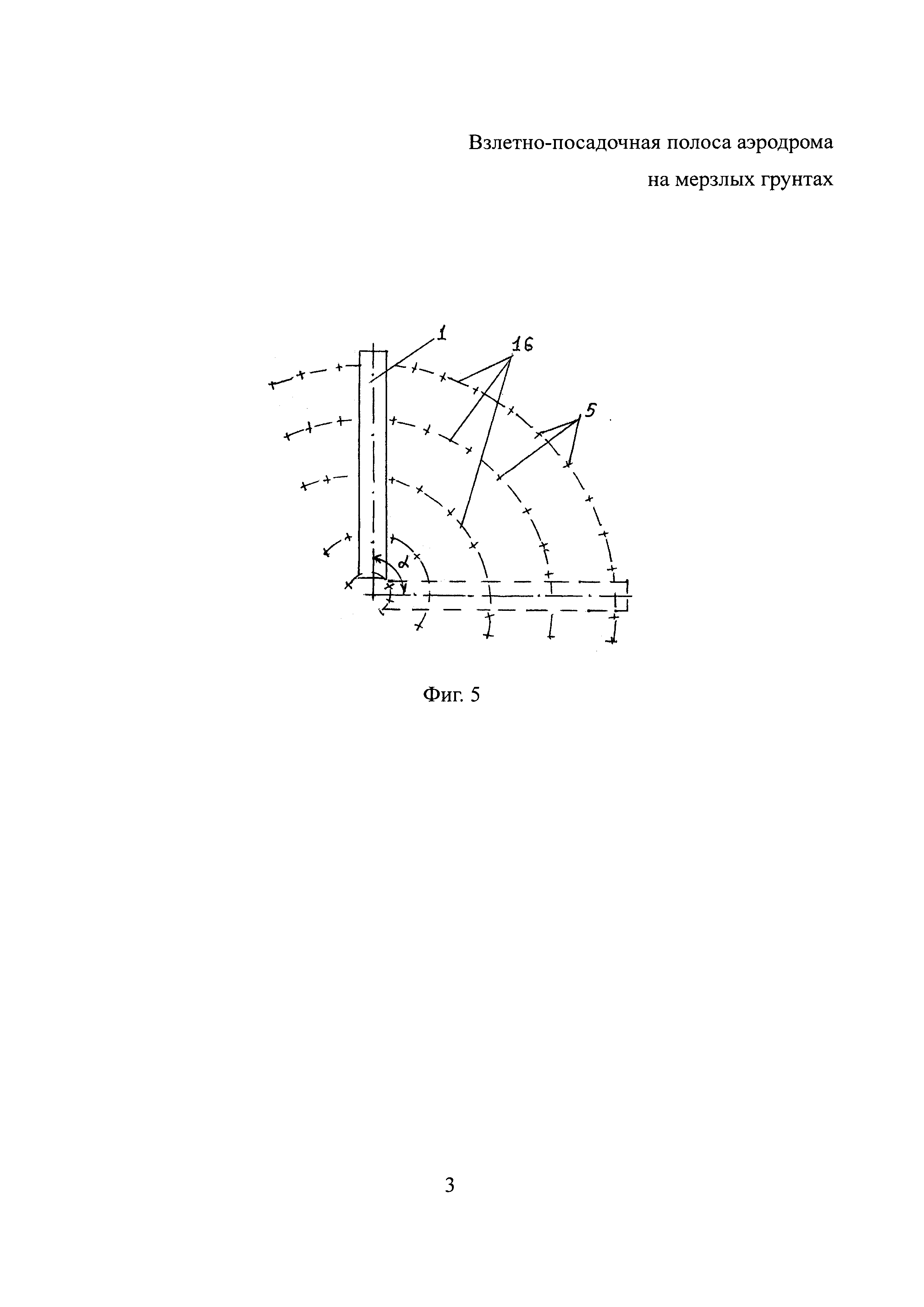 Взлетно-посадочная полоса на мерзлых грунтах