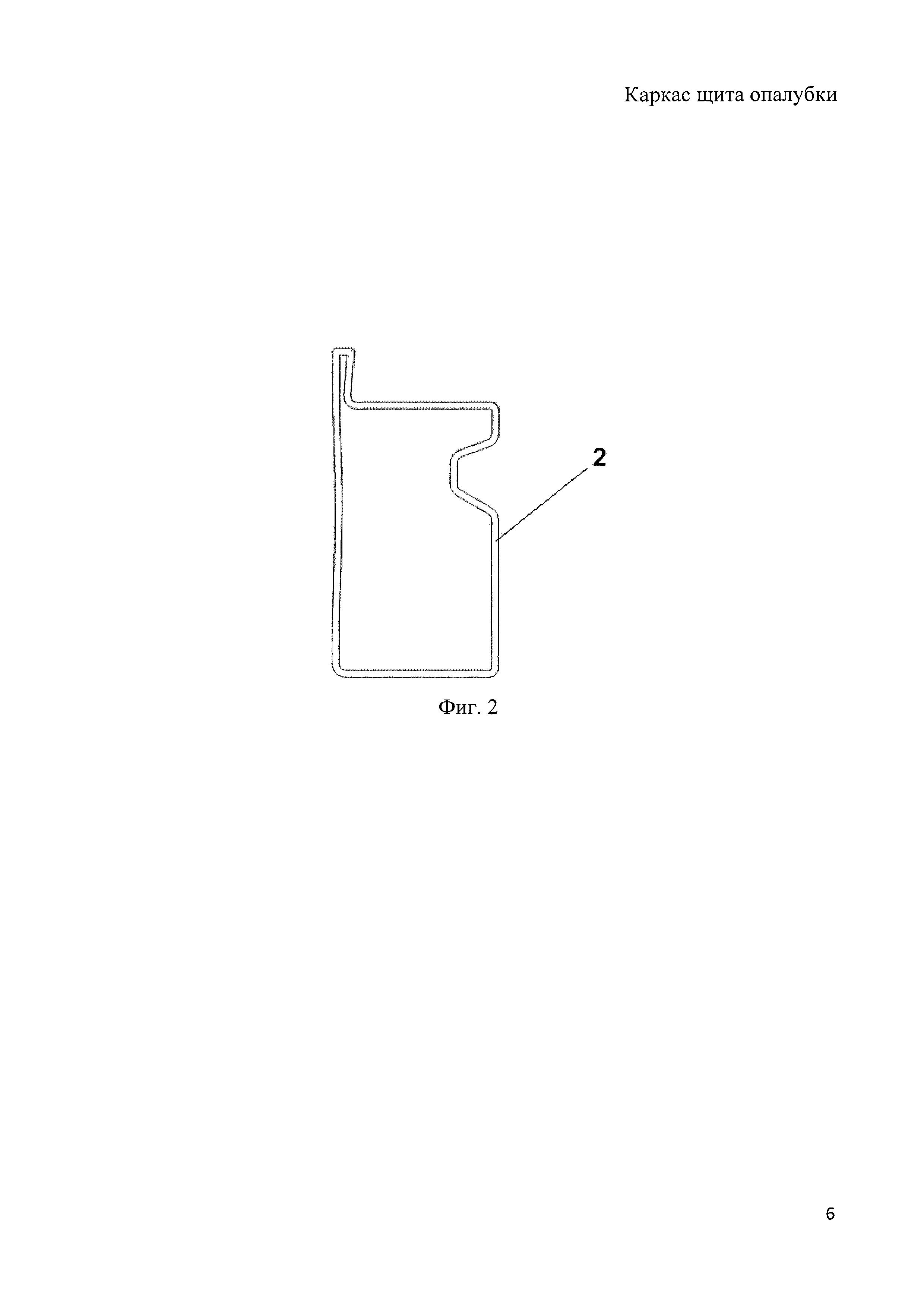 Каркас щита опалубки