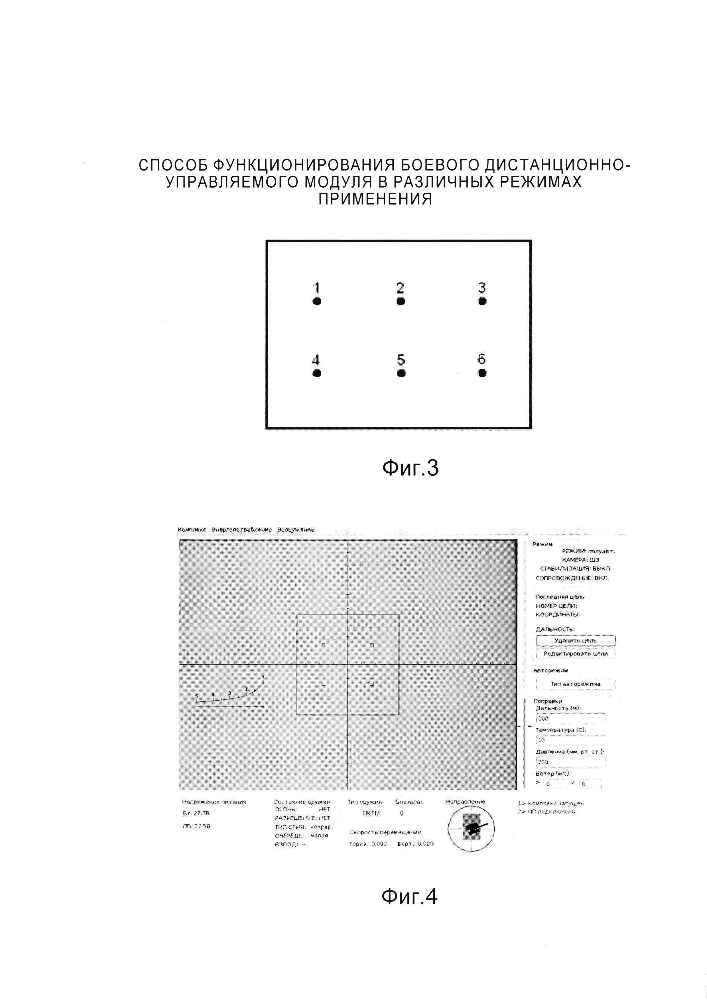 Способ функционирования боевого дистанционно управляемого модуля в различных режимах применения