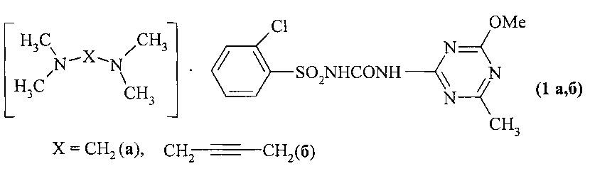 Соли n,n,n',n'-тетраметилметандиамина и n,n,n,n-тетраметил-2-бутин-1,4-диамина с 3-(6-метил-4-метокси-1,3,5-триазинил-2)-1-(2-хлорфенилсульфонил)мочевиной, проявляющие гербицидную активность, и способ их получения