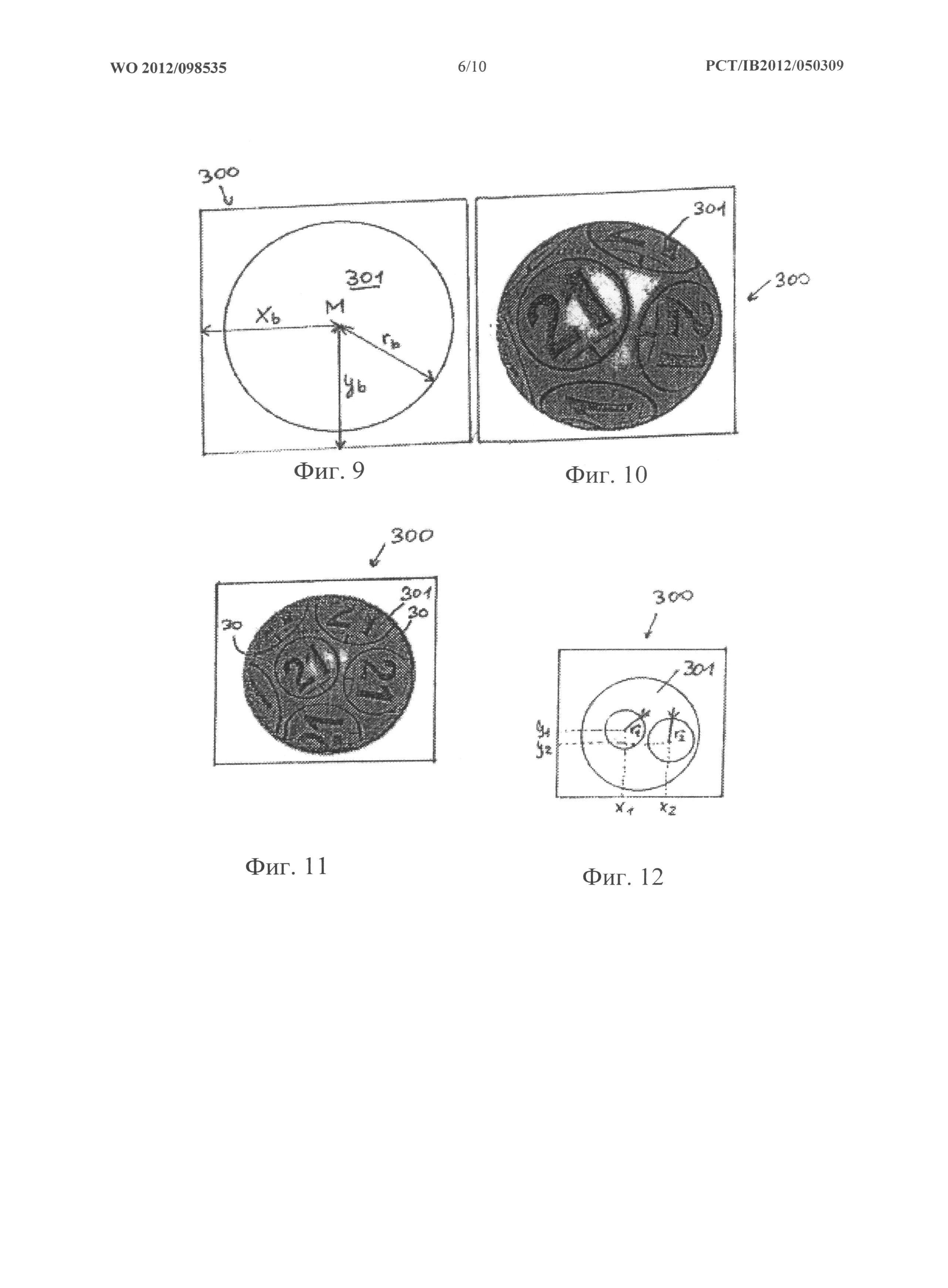 Способ и устройство для распознавания игровых шаров